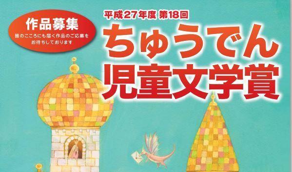 公募情報:ちゅうでん児童文学賞...